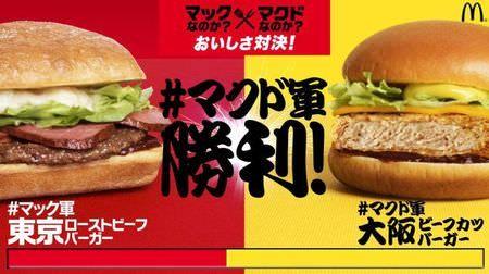 速報マクド軍が勝利大阪ビーフカツバーガー大阪ビーフカツマフィンがお得になるクーポン配信も決定