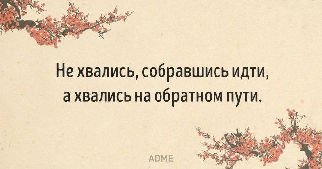 Мир тесен. В Украине это звучит так - не говори гоп, пока не перепрыгнешь. 15 мыслей от китайских мудрецов