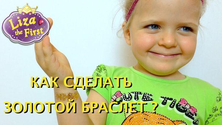 Лиза делает ЗОЛОТЫЕ ТАТУИРОВКИ Видео для детей |LizaTheFirst Entertainme...