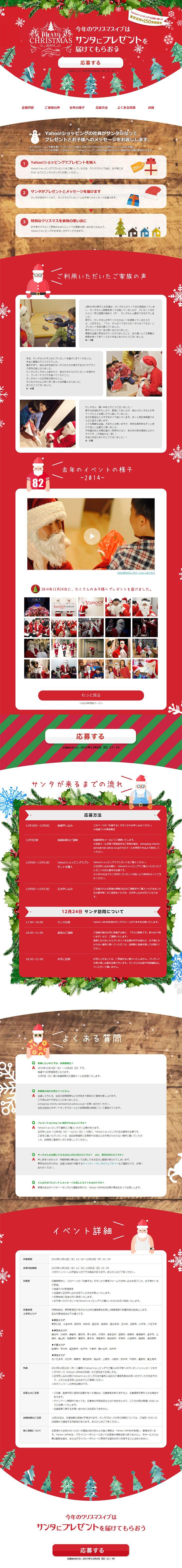 サンタにプレゼントを届けてもらおう【インターネットサービス関連】のLPデザイン。WEBデザイナーさん必見!ランディングページのデザイン参考に(かわいい系)