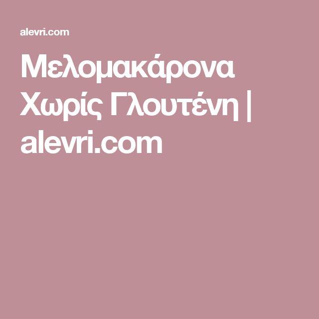 Μελομακάρονα Χωρίς Γλουτένη | alevri.com