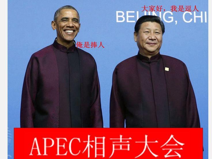 Politisk satire - besøk av Obama til Xi i Beijing 雷人并令人无语 中国APEC神段子(高清组图) | www.wenxuecity.com