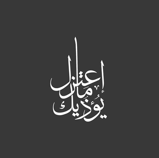 إعتزل ما يؤذيك Handdrawing Handmadefont Thedesigntip Thedailytype Calligrityp Arabic Tattoo Quotes Business Card Typography Business Card Branding