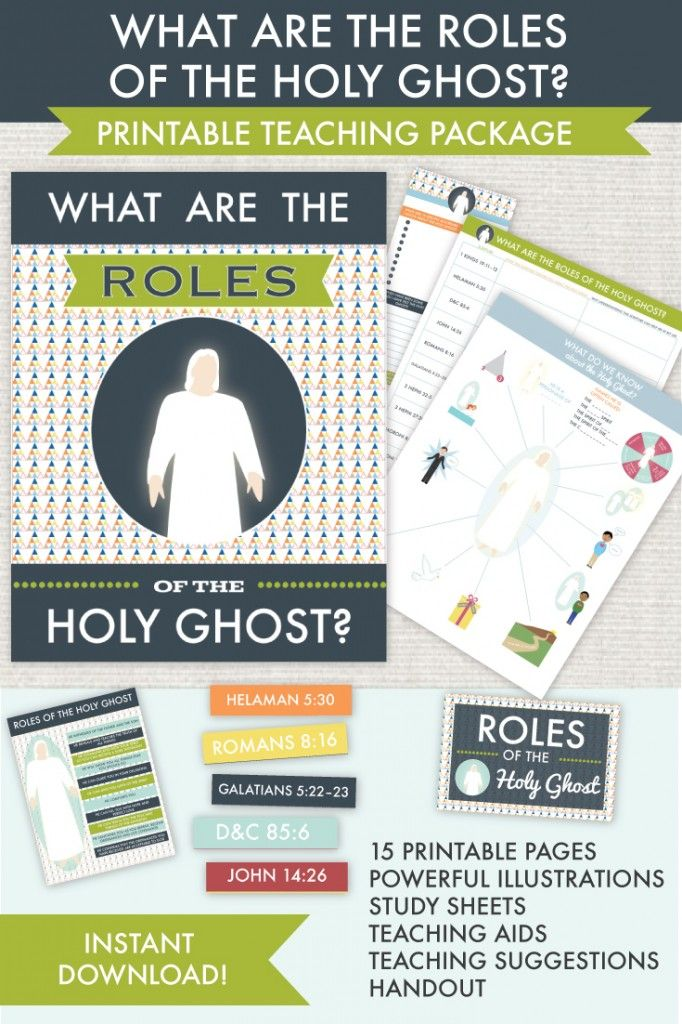 "January Come Follow Me:  LDS ""The Godhead""  - Amazing teaching package for the lesson ""What are the roles of the Holy Ghost?""!"