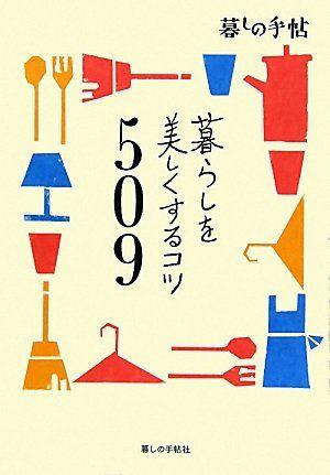 暮らしを美しくするコツ509 by 暮しの手帖編集部 http://www.amazon.co.jp/dp/4766001699/ref=cm_sw_r_pi_dp_q-hpwb0RNZRYD