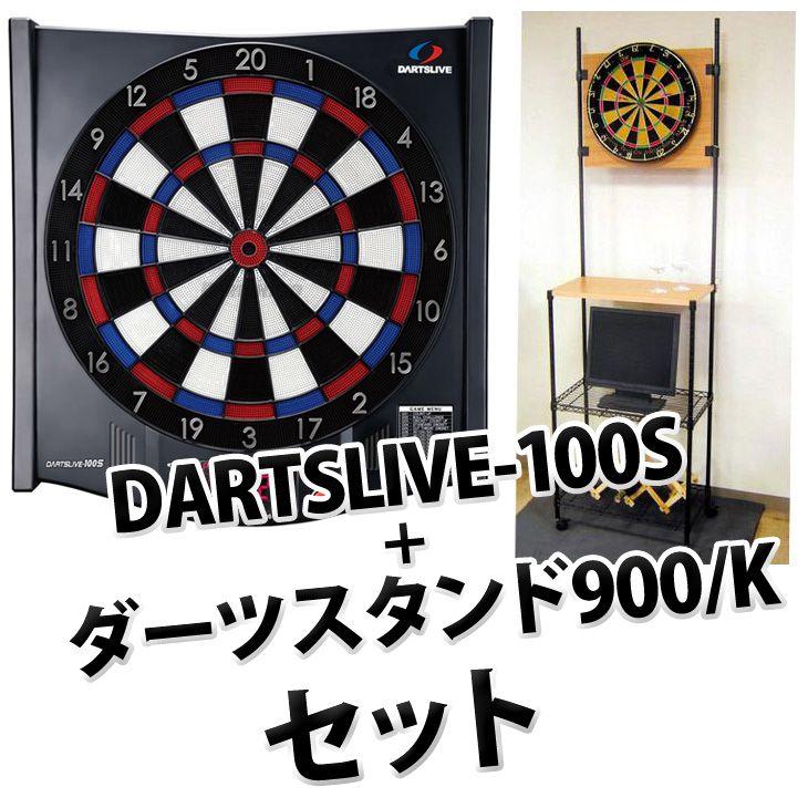 【あす楽対応】【送料無料】【メール便NG】【セット商品】DARTS LIVE100S&ダーツボード スタンド900Kセット【ダーツライブ【ダーツ ハイブ(darts shop Hive)】(ダーツ/ボ-ド)【ダーツスタンド/ダーツセット/ダーツハイブ】10P28Mar14【楽天市場】