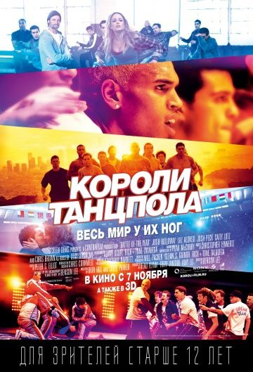 Короли танцпола - Battle of the Year (2013)