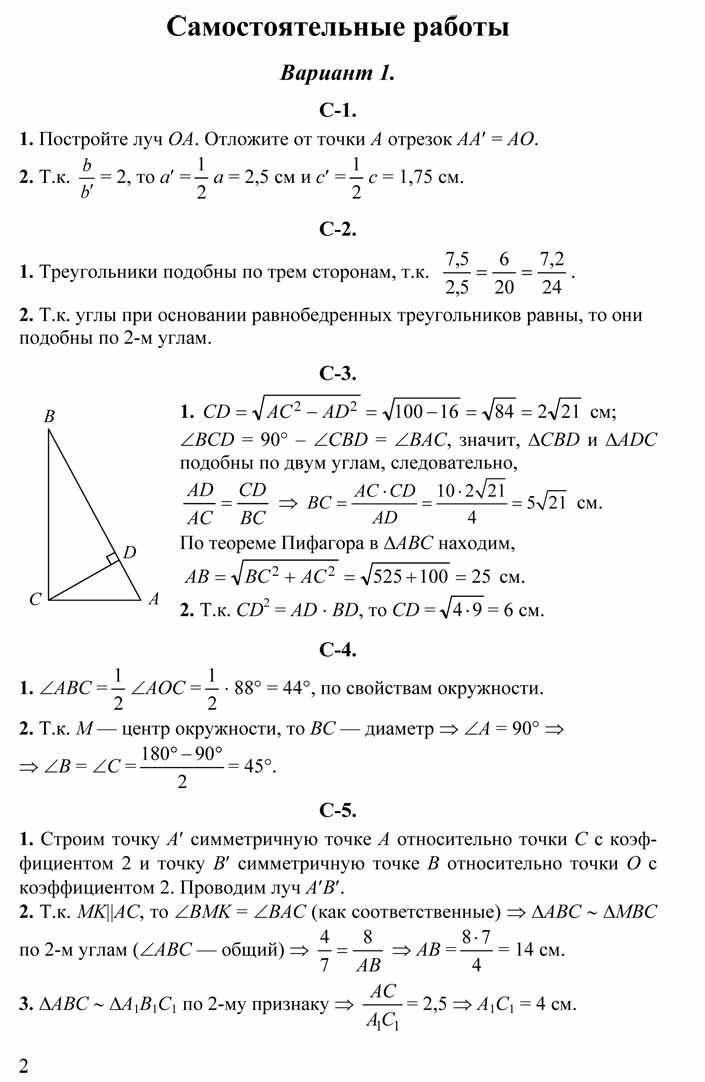 Поурочные планы по физкультуре 2 класс 2 четверть канакина фгос школа россии