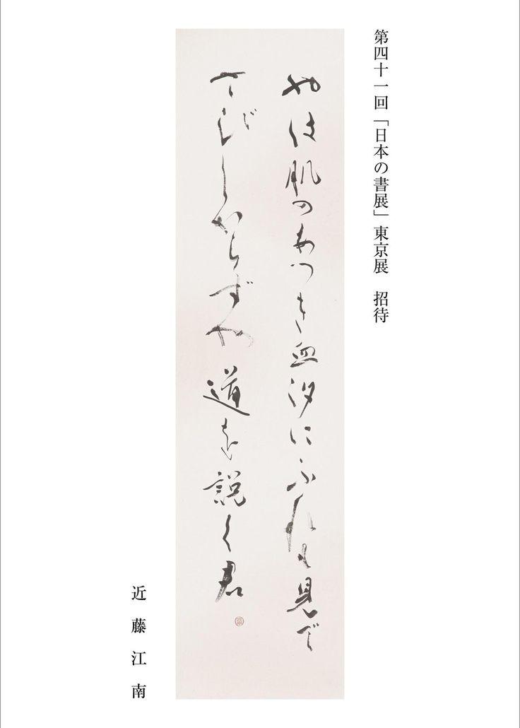 メディアツイート: ペン字と毛筆/近藤江南(@KusunokiKonan)さん   Twitter