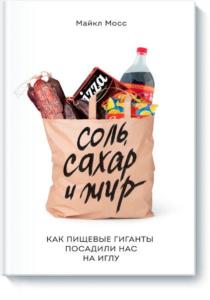 Книгу Соль, сахар и жир можно купить в бумажном формате — 590 ք, электронном формате eBook (epub, pdf, mobi) — 299 ք.