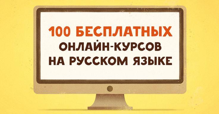 100 крутых бесплатных онлайн-курсов нарусском языке