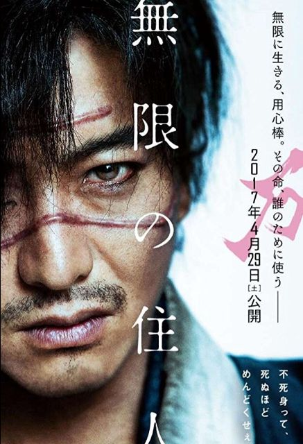 Blade of the Immortal Full Movie Streaming Online in HD-720p Video Quality