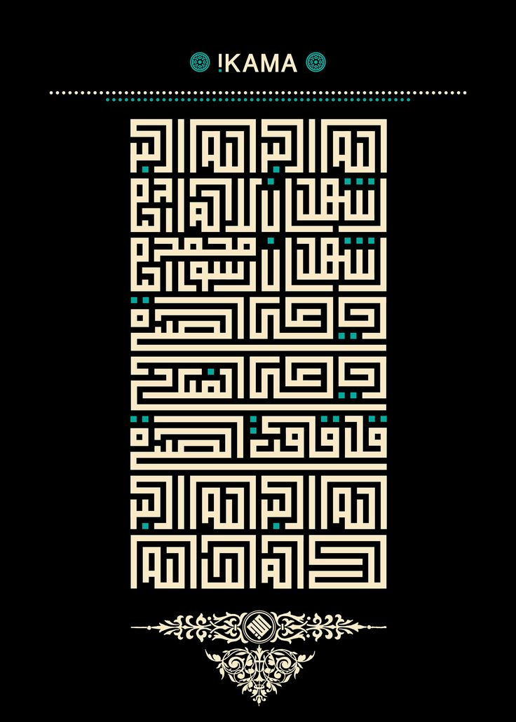 Best kufi images on pinterest islamic art