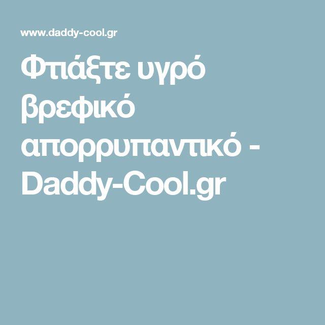 Φτιάξτε υγρό βρεφικό απορρυπαντικό - Daddy-Cool.gr