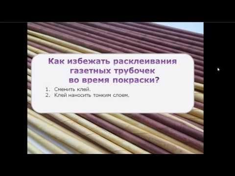 Как избежать расклеивания газетных трубочек после покраски - YouTube