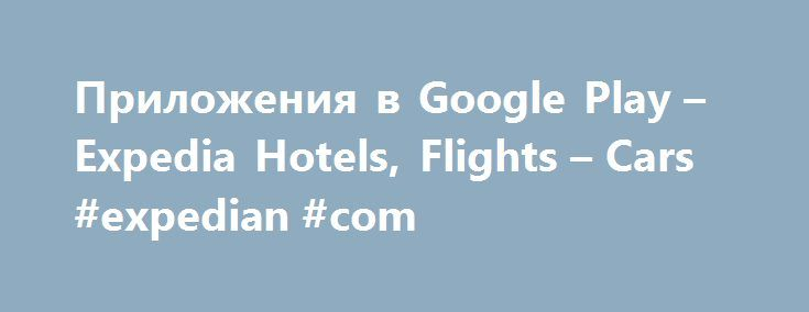 Приложения в Google Play – Expedia Hotels, Flights – Cars #expedian #com http://virginia-beach.nef2.com/%d0%bf%d1%80%d0%b8%d0%bb%d0%be%d0%b6%d0%b5%d0%bd%d0%b8%d1%8f-%d0%b2-google-play-expedia-hotels-flights-cars-expedian-com/  # Описание We're excited to announce that you're now able to book bundle deals on the Expedia phone app in the US! Save up to $570 on your vacation when booking a flight + hotel together.* Book your hotels, flights, rental cars, activities and bundle deals on the…