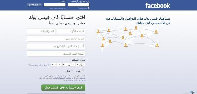 طريقة عمل إيميل فيس بوك Screenshots