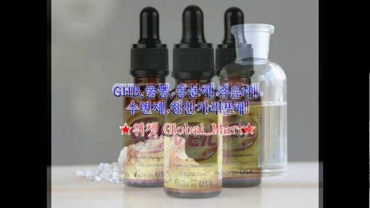 ghb판매,ghb 구입,★위쳇 Global_Mart★ghb 구매,,ghb판매,ghb구입ghb 가격,ghb 처방,ghb 처방전,gh...