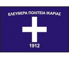 Σημαία Ικαρίας