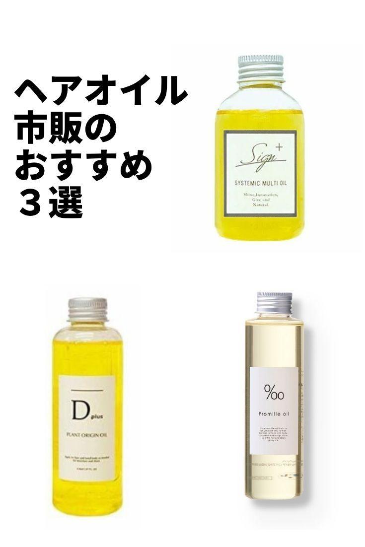 ヘアオイル市販のおすすめ3選 ヘアオイル ヘアアレンジ 方法 白髪染め