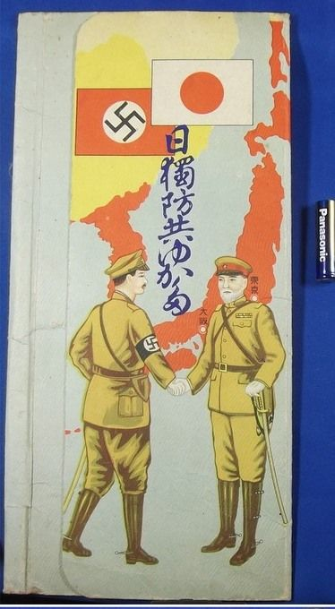 1936 Anti Communism Ally Art Japan - Nazi Germany Alliance ( Anti Comintern Pact) (anti communism soviet ) Japanese Kimono ( yukata ) Holder / vintage antique old military war art advertising / historic history paper material Japan - Japan War Art