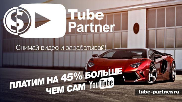 ★Партнёрская программа Tube-Partner ★ Присоединяйся, количество мест ограничено! http://tube-partner.ru/from/14079