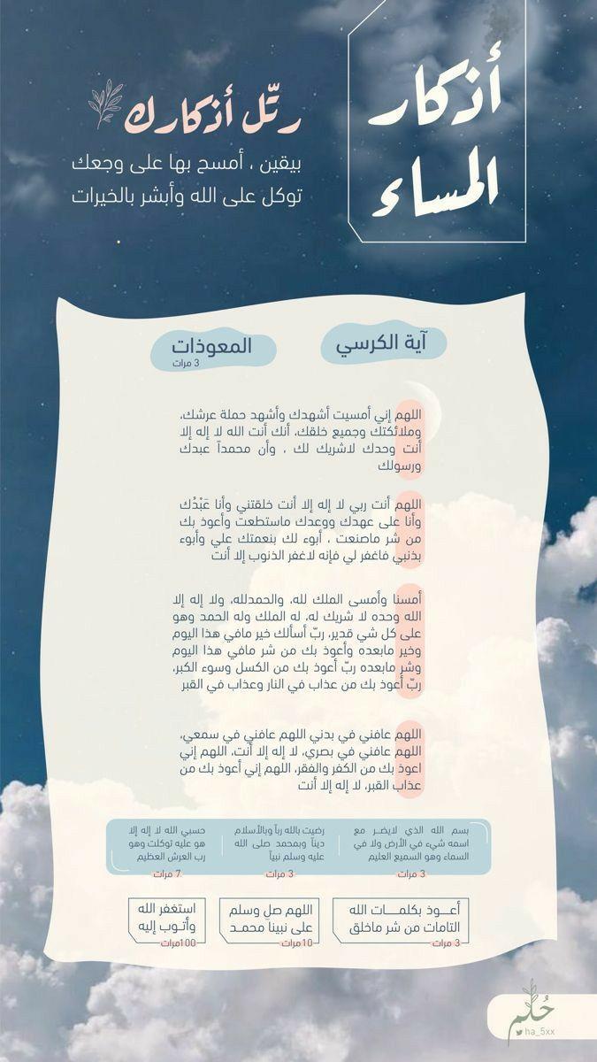 أذكار المساء Reminder Quotes Islamic Inspirational Quotes Quotes For Book Lovers