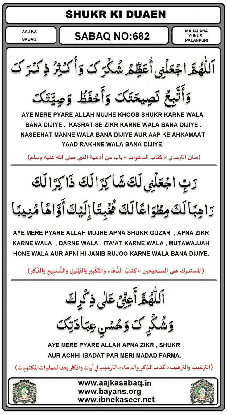 Duas for Shukar