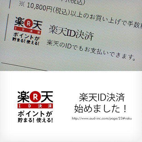 楽天ID決済を導入しました!  楽天のIDでお支払いでき、楽天スーパーポイントをご利用、貯めることも出来る決済 方法です。 楽天ユーザーの方も便利に使えるようになりました!  http://www.aud-inc.com/page/23#raku  #楽天ID決済 #高円寺 #東京 #オーディエンス