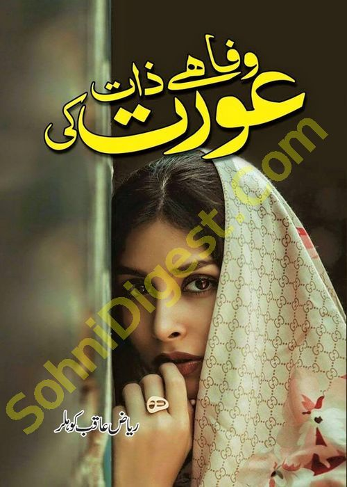 Wafa Hai Zaat Aurat Ki Urdu Romantic Novel By Riaz Aqib