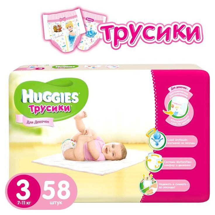 Трусики-подгузники Huggies 3 для девочек (7-11 кг), 58 шт