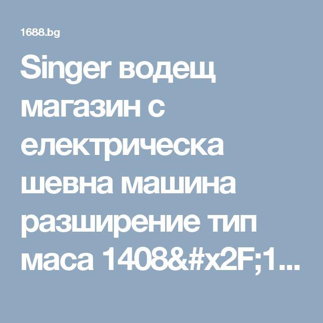 Singer водещ магазин с електрическа шевна машина разширение тип маса 1408/1409/1412 тип певец на