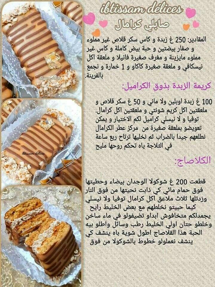 حلويات ابو نار