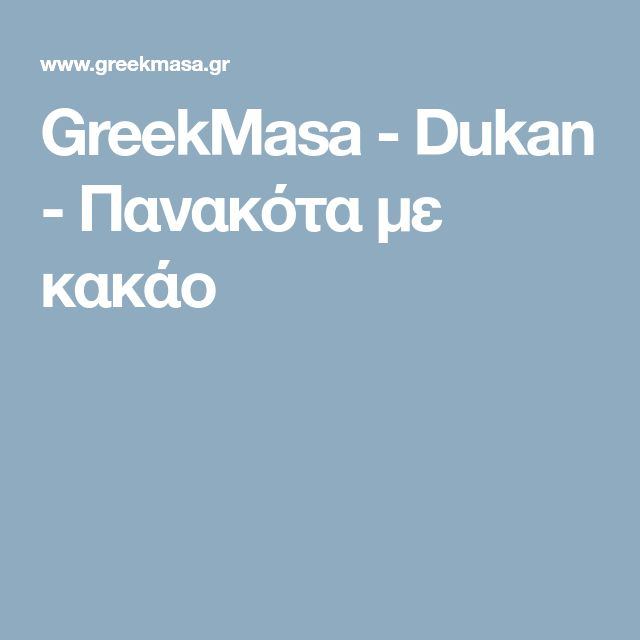 GreekMasa - Dukan - Πανακότα με κακάο