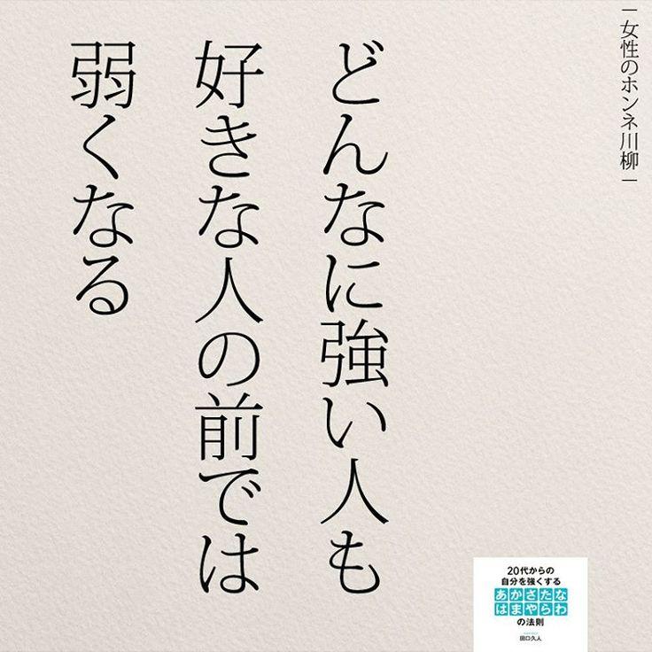 女性のホンネを川柳に。 . . . #女性のホンネ川柳 #恋愛#夫婦#川柳  #強い#カップル #東京タラレバ娘 #片想い  #日本語 #女性#ポエム