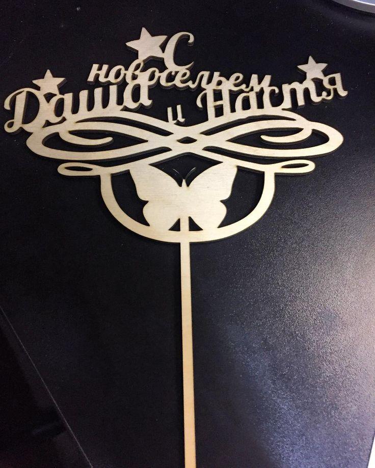 Топпер подружкам сестренкам на новоселье  хороший подарок на такой замечательный праздник   сделаем любой топпер на заказWhatsApp/Viber 89067979799 email:zakaz@g-wk.ru. #lasercutting #lasercut #лазернаярезка #топпервторт #топпернаторт #верхушканаторт #верхушкадляторта #верхушкавторт #топпериздерева #топеры #тортназаказ #торт #тортнаюбилей #тортнапраздник #вподарок #напраздник #назаказмосква #буквыиздерева #словаиздерева #словаизфанеры by g_work I just pre-ordered a Glowforge 3D printer and…