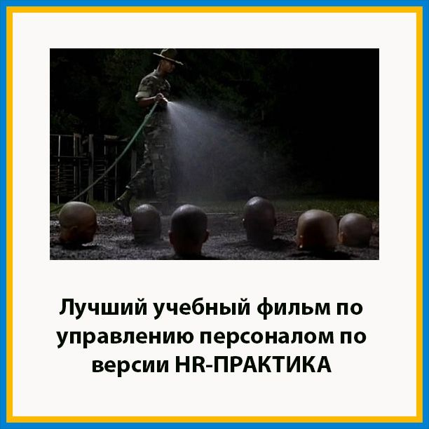 Лучший учебный фильм по управлению персоналом  по версии HR-ПРАКТИКА  Для тех, кто верит в то, что персоналом управляют не только с помощью вовлеченности и плюшек.  Подробнее http://hr-praktika.ru/blog/recommend/luchshij-uchebnyj-film-po-upravleniyu-personalom/
