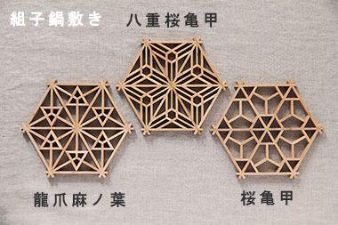 日本の手仕事・暮らしの道具を扱うcotogotoでは「組子鍋敷き・コースター (猪俣美術建具店)」をご紹介しています。