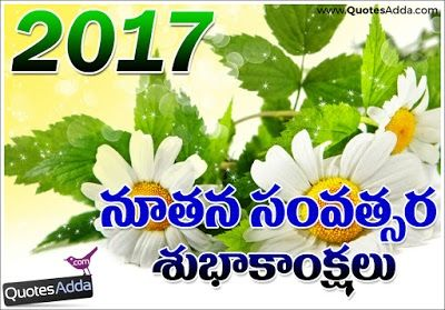 Telugu 2017 New Year Wallpapers  29 Dec 2016 Telugu Happy New Year Quotes with Lord Venkateswara Swamy Images  28 Dec 2016 best 3d telugu 2017 happy new year designs  27 Dec 2016 Happy New Year in Telugu Language  27 Dec 2016 welcome 2017 telugu happy new year wishes  27 Dec 2016 Happy New Year 2017 3D Text Telugu Wallpapers  22 Dec 2016 2017 Wish You Happy New Year Wallpapers in Telugu  21 Dec 2016 2017 Telugu Happy New year HD Wallpapers 3D Text 2017 Png  17 Dec 2016 Happy New Year 2017…