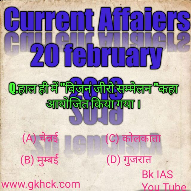 Top 10 current Affairs| gk in hindi 20 february 2019 | करेंट