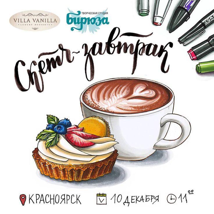 ⭐Красноярск!⭐ Хотите научиться рисовать маркерами тарталетку с нежным кремом и сочными ягодами, а к ней еще и ароматный кофе латте с нежной пенкой?☕ Тогда я буду очень рада увидеться с вами на скетч-завтраке в эту субботу в 11:00 в уютной кондитерской @Villa_Vanilla  Каждого участника ждут много-много разноцветных маркеров, наивкуснейшие тарталетки и авторский кофе! ~~~~~~~~~~~~~~~~~~~~~~~~~~~~~~~~~ На мастер-классе: - вы познакомитесь со скетчингом (искусство быстрых зарисовок) - узнаете...