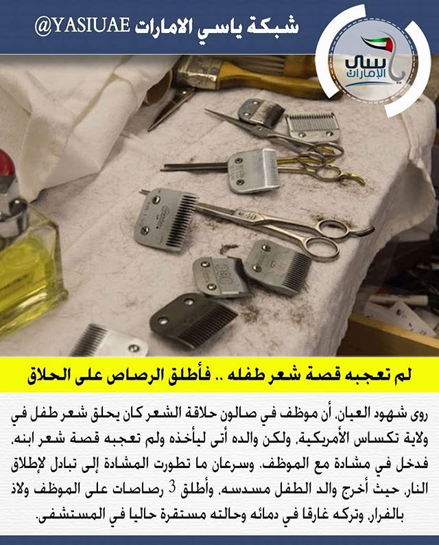 شبكة ياسي الامارات لم تعجبه قصة شعر طفله فأطلق الرصاص على الحلاق ياسي الامارات Jig