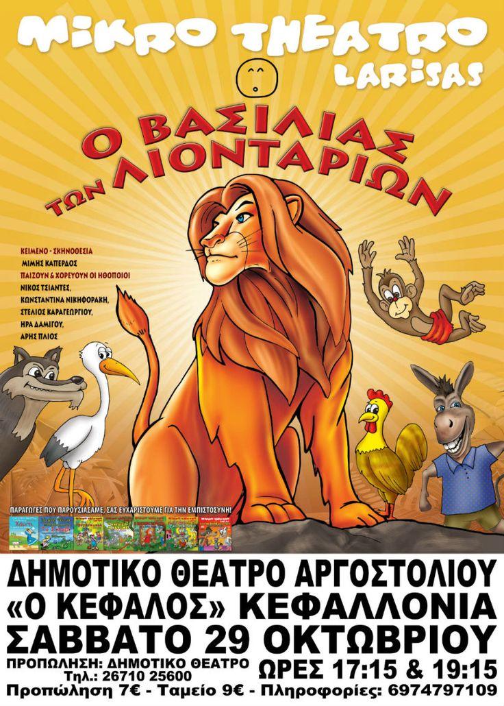 H παράσταση «Ο Βασιλιάς των Λιονταριών» στο Δημοτικό Θέατρο