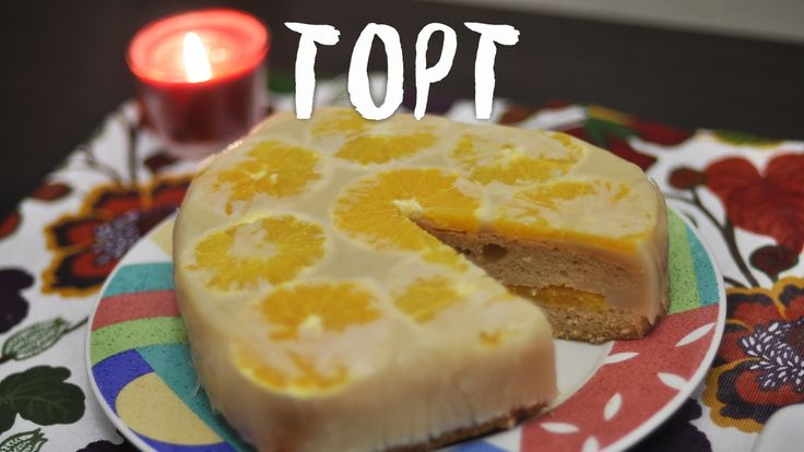 Торт с апельсинами и молочным желе