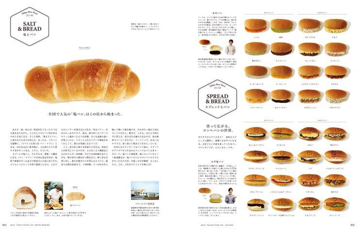 幸せなパンの話。 - &Premium No. 20 | アンド プレミアム (&Premium) マガジンワールド