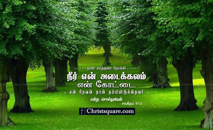 Tamil christian, tamil christian wallpaper, tamil christian wallpaper HD, tamil christian words image, tamil christian verses wallpaper tamil christian mobile wallpaper, tamil bible wallpaper