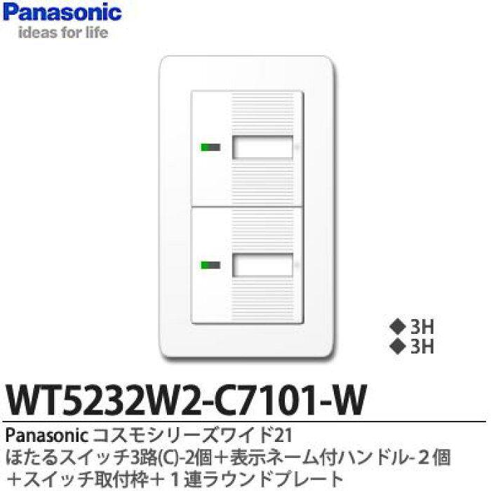 楽天市場 Panasonic パナソニックコスモシリーズワイド21
