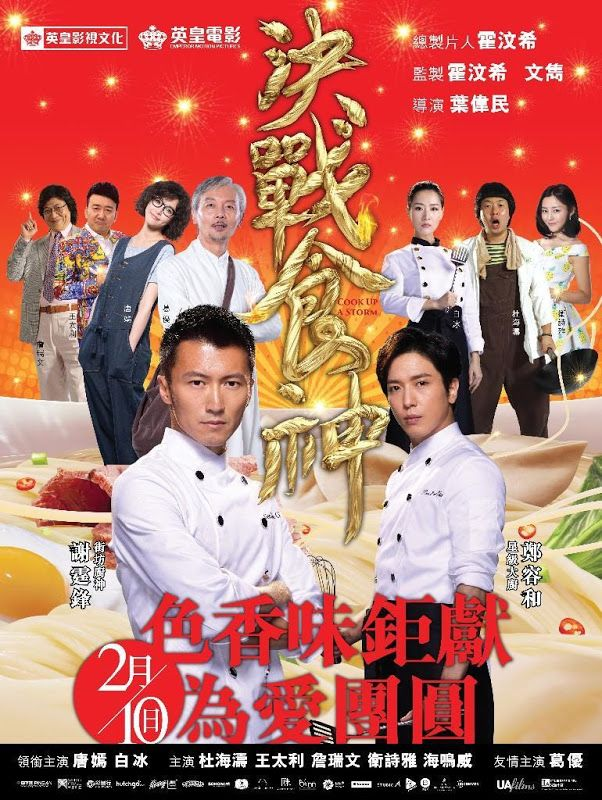Movie Cook Up A Storm Chinesedrama Info Cook Up A Storm Storm Movie Storm