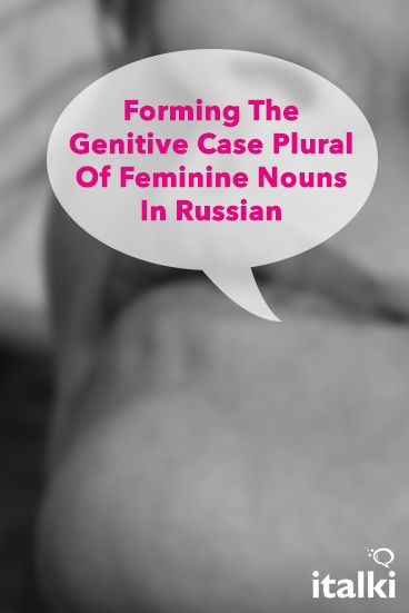 Forming The Genitive Case Plural Of Feminine Nouns In Russian - Forming genitive case plural (Gen.Pl.) is quite a difficult topic in the Russian language. In contrast to the masculine plural, I have found that the feminine genitive plural is poorly explained in the majority of grammatical texts. They say that there are many unpredictable exceptions, but I found just one exception. So, it is not so scary. #article #russian
