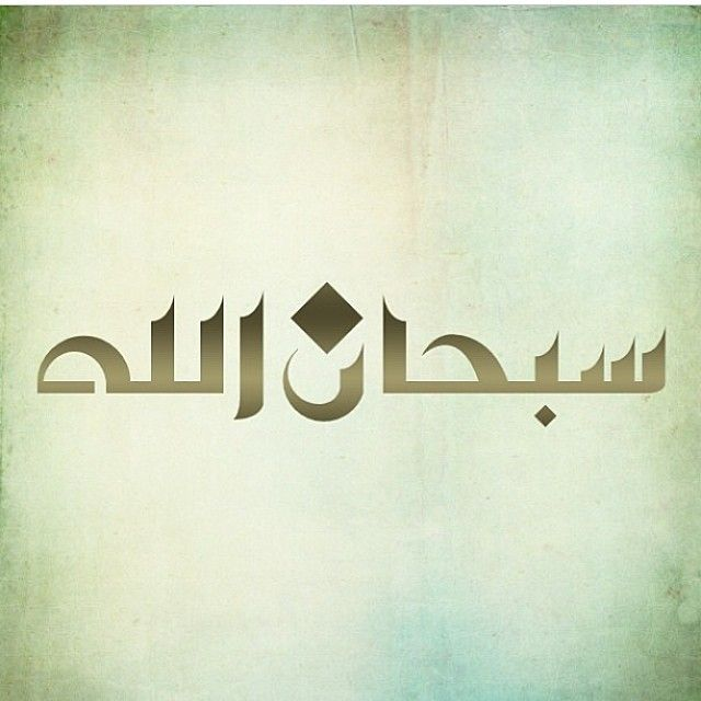 Arabic calligraphy – SubhanAllah - Arabic and Islamic Calligraphy and Typography | IslamicArtDB.com